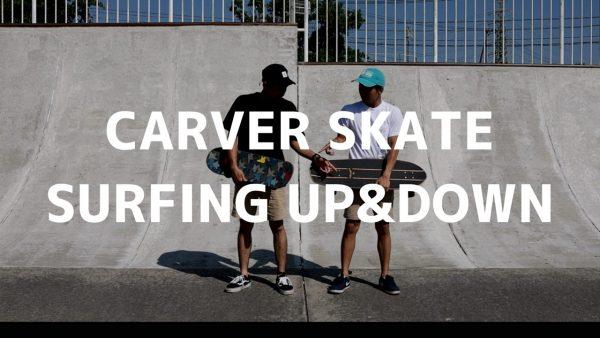 カーバースケート