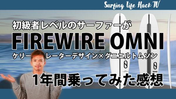 FIREWIRE OMNI サーフボードレビュー