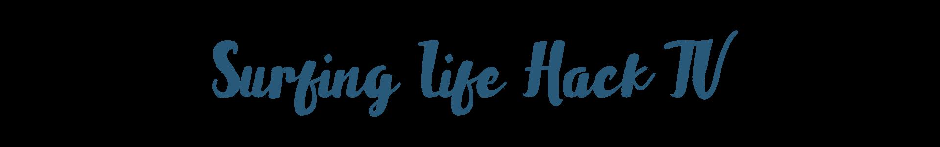 サーフィンライフハックTV公式ブログ