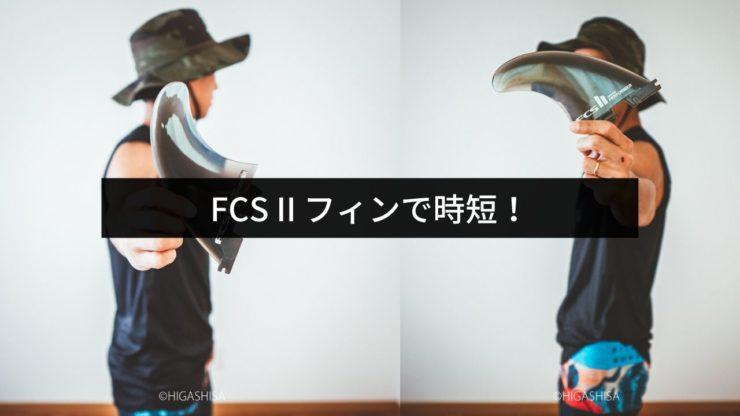 FCSII フィン