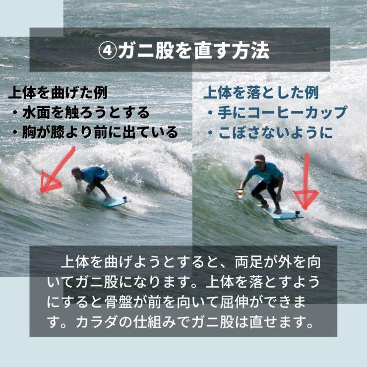 サーフィンのニュートラルポジション