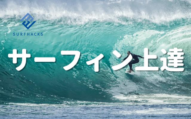 サーフィン上達