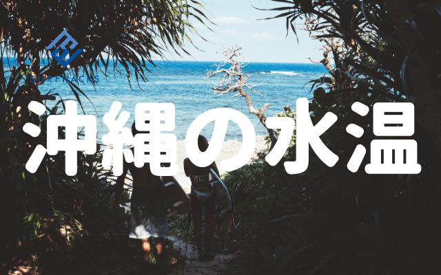 沖縄の水温