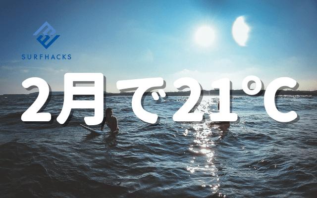 沖縄サーフィン 沖縄の水温