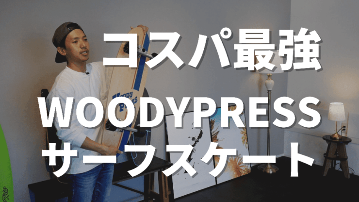 woodypress