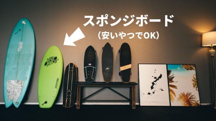 surfing-training-goods