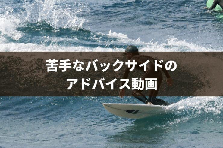 サーフィンバックサイド