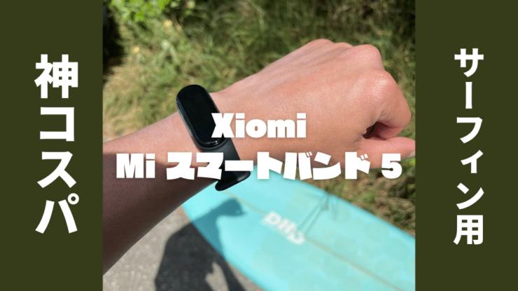 Xiomi Mi スマートバンド